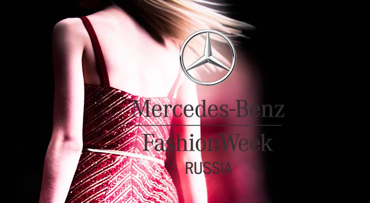 mercedes-fashion-week-russia-aw2016